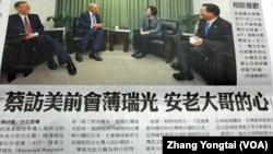 民进党主席蔡英文和AIT主席薄瑞光就两岸等议题进行讨论(翻拍自中国时报)