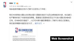 NBA 官方微博上中英文对照的声明 (2019年10月7日)