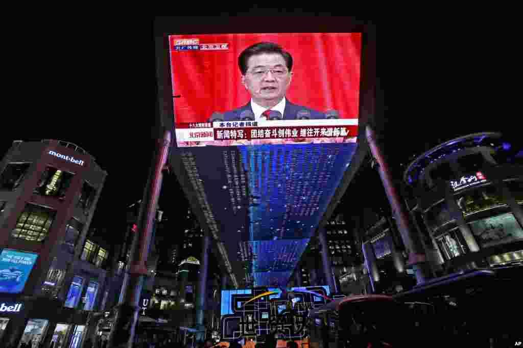 Chủ tịch Trung Quốc Hồ Cẩm Đào phát biểu tại phiên khai mạc Đại hội Đảng Cộng sản lần thứ 18 tại Đại lễ đường Nhân dân ở Bắc Kinh, Trung Quốc, ngày 8 tháng 11, 2012.