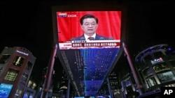 Ông Hồ Cẩm Ðào phát biểu tại Đại hội Đảng lần thứ 18 của Trung Quốc ở Bắc Kinh.