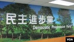 台湾民进党中央党部(美国之音张永泰拍摄)
