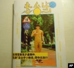 在香港書展免費派發的台灣文化雜誌《走台步》