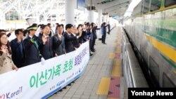 27일 서울역에서 '제4회 희망풍차 해피트레인' 환송행사가 열리고 있다.