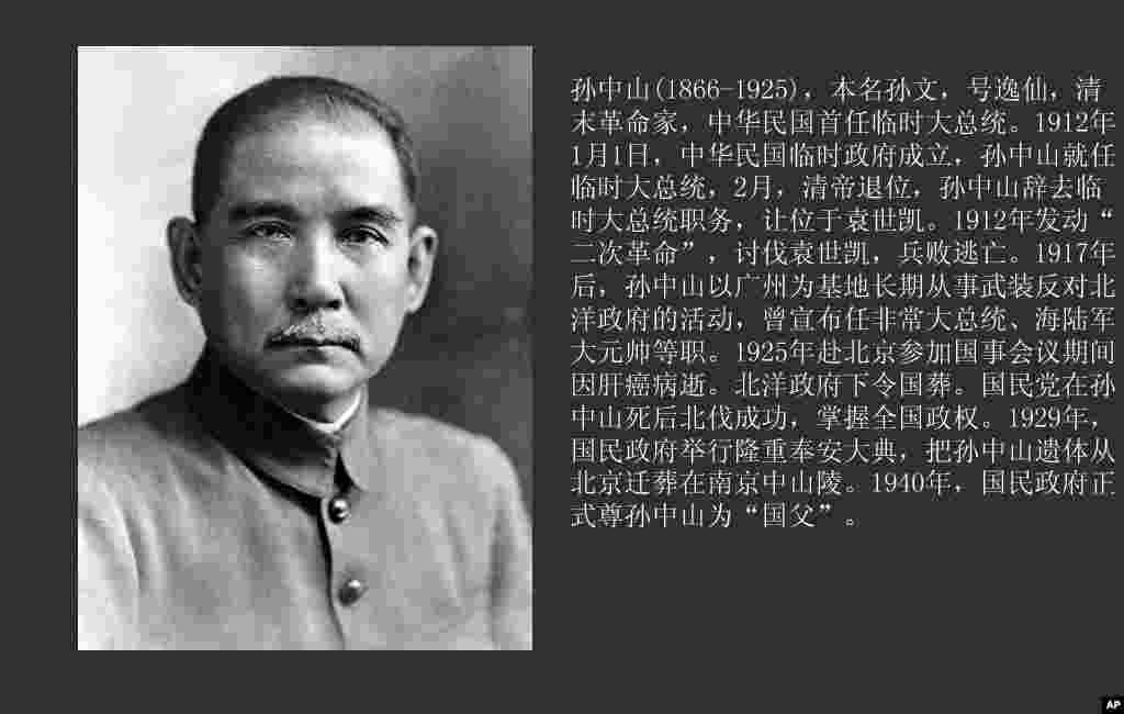 """孙中山(1866-1925),中华民国首任临时大总统,后在广州成立军政府任非常大总统等职。去世后被国民政府尊为""""国父"""""""