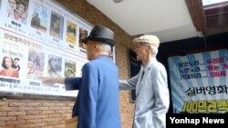 지난 19일 서울 종로구 낙원상가 내 실버영화관을 찾은 어르신들이 영화 상영정보를 보고 있다.