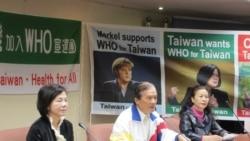 台湾民间团体推动台湾参与WHA宣传活动