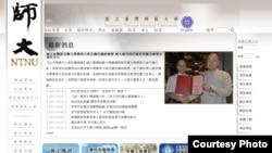 台灣師範大學聘請莫言為講座教授(台灣師範大學網頁截屏)