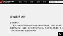 新浪微博三月31日宣布暫停評論功能時的截屏
