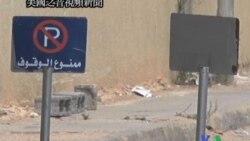 2011-09-08 美國之音視頻新聞: 卡扎菲否認離開利比亞