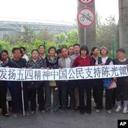 Pekinda Chen Guangchenni qo'llab-quvvatlovchilar namoyishga chiqdi.