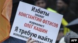Митингующие в Москве 14 ноября 2010 года требуют наказать виновных в нападении на эколога Константина Фетисова и журналиста Олега Кашина