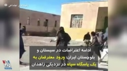 ادامه اعتراضات در سیستان و بلوچستان ایران؛ ورود معترضان به یک پاسگاه سپاه در نزدیکی زاهدان