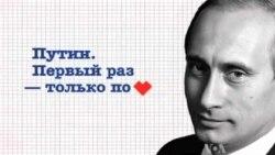 Cyberspace Pierces Putin's Mystique