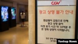 """15일 랜섬웨어에 감염된 것으로 확인된 서울 CGV 영화관에 광고 상영 불가 안내문이 붙어있다. CGV 관계자는 이날 """"일부 상영관의 광고서버 등이 랜섬웨어에 감염돼 영화 시작 전 광고와 로비 영상물이 일부 송출 안되고 있다""""고 말했다."""