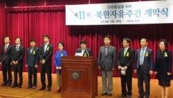 '북한 주민에 자유를...' 북한자유주간 개막