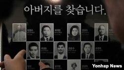 지난 4월 한국 강릉에서 열린 KAL기 납치 피해자 사진전.