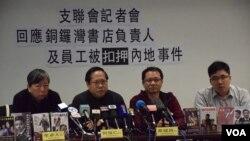 香港支聯會記者會回應銅鑼灣書店負責人失蹤事件。(美國之音湯惠芸攝)