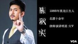 資料照:中國公民記者陳秋實。