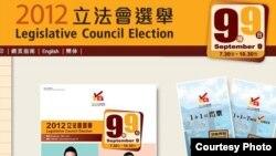 香港舉行新立法會選舉 (香港選舉事務處網站截屏)