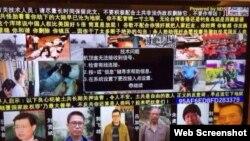 温州有线电视多个频道出现异议标语及图片(网络图片)