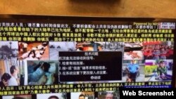 溫州有線電視多個頻道出現異議標語及圖片(網絡圖片)