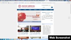中国人大国家发展与战略研究院网站首页(网站截图)