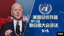 时事大家谈 | 美国总统拜登第76届联合国大会讲话