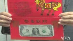 US Releases 'Lucky Money' for Chinese New Year