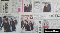 한국의 박근혜 전 대통령 검찰 출두 소식을 1면 머릿기사로 전하고 있는 21일자 일본 주요 석간신문들.