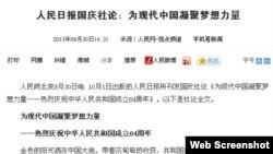 人民日报社论(网页截屏)