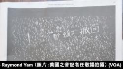香港網民以眾籌方式於6月28日星期五在紐約時報A7頁刊登整版廣告﹐呼籲G20各國關 注香港人的自由與人權狀況 (攝影﹕美國之音任敬揚)