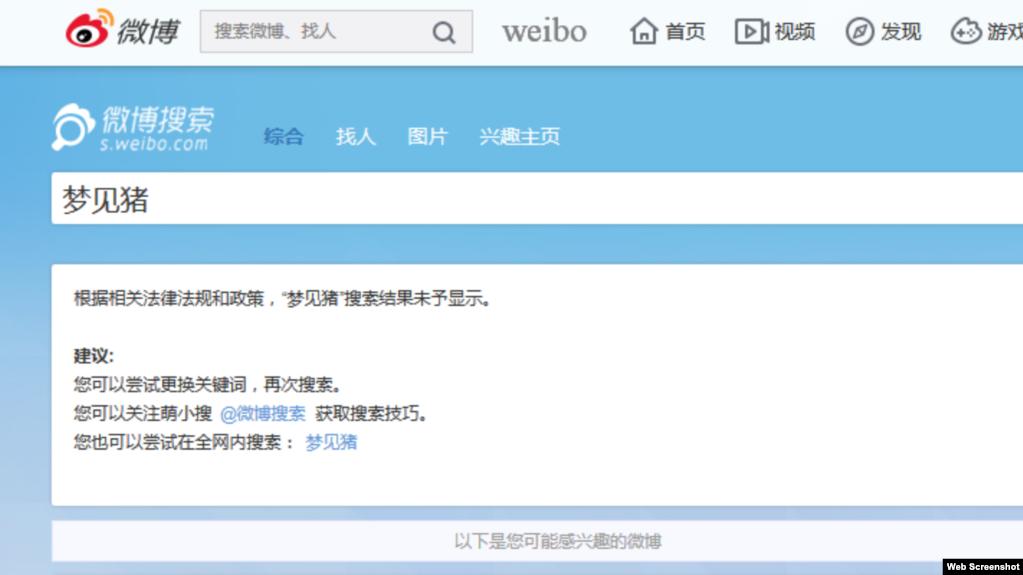 """新浪微博搜索""""夢見豬""""結果未予顯示(新浪微博截圖)"""