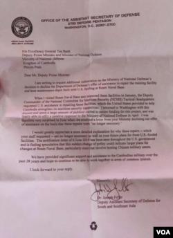 泄漏出来的美国副助理国防部长费尔特给柬埔寨国防大臣迪班的信函
