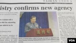 台湾媒体报道国防部将成立国防科技处(翻拍自英文台北时报)