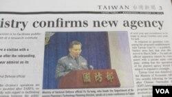 台灣傳媒報道國防部將成立國防科技處(翻拍自英文台北時報)