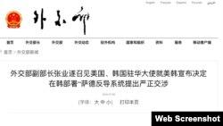中国外交部网站(网页截屏)