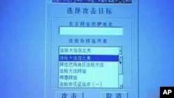 中國的央視播出如何攻擊美國網站(資料圖片)