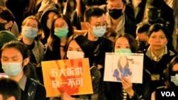 香港國際人權日集會估計有數百人參與,集會人士手持五大訴求、缺一不可的標語。(美國之音湯惠芸)