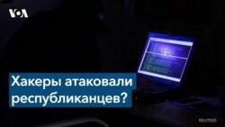 Российские хакеры взломали системы RNC