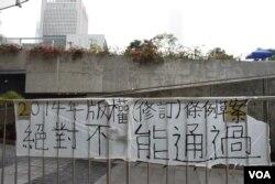 有團體在立法會示威區掛上反對通過「網絡23條」的橫額。(美國之音湯惠芸攝)