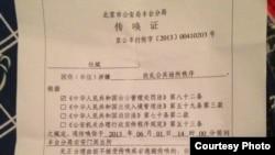 警方留在杜斌家中的傳喚證(圖片來源:胡佳、滕彪推特)