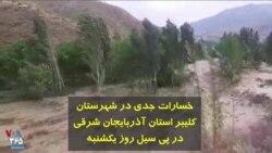 خسارات جدی در شهرستان کلیبر استان آذربایجان شرقی در پی سیل روز یکشنبه