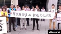 華人民主書院等團體在海基會前進行抗議(5月28日) (youtube視頻截圖)