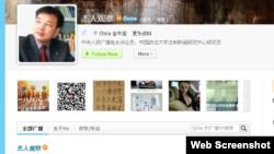 中央人民广播电台评论员陈杰人在腾讯的微博(网络截图)