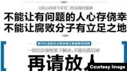 新快报以头版再挑战跨省滥捕记者的湖南当局。 (网络图片)