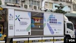 九龍佐敦強制檢測區內停泊多部大型流動病毒檢測車。(美國之音 湯惠芸拍攝)