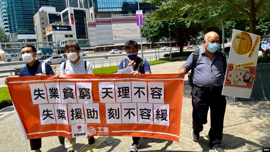 香港民主派政黨社民連及工黨4名成員,五一勞動節遊行到政府總部,要求當局關注疫情下失業率創新高及盆富懸殊等問題。(美國之音湯惠芸拍攝)