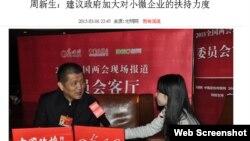 周新生委员接受光明网和中国政协传媒网的联合采访