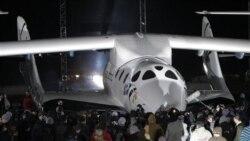 يک شرکت آمريکايی برای گردشگری در فضا تلاش می کند