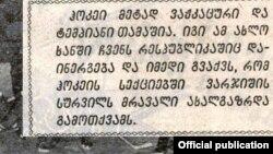 """გაზეთი """"ლელო"""" 1960 წლის ნომერი"""